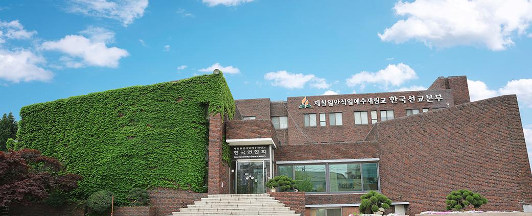 한국선교본부 전경 이미지